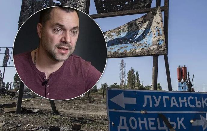 Арестович назвал тупиковый путь в отношении освобождения Донбасса