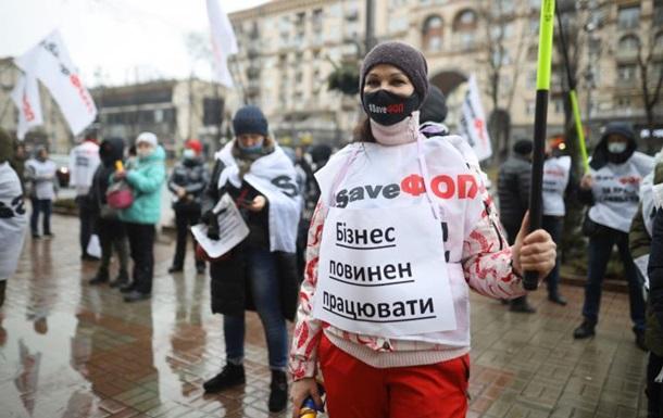 В Украине ФОПы протестуют против локдауна