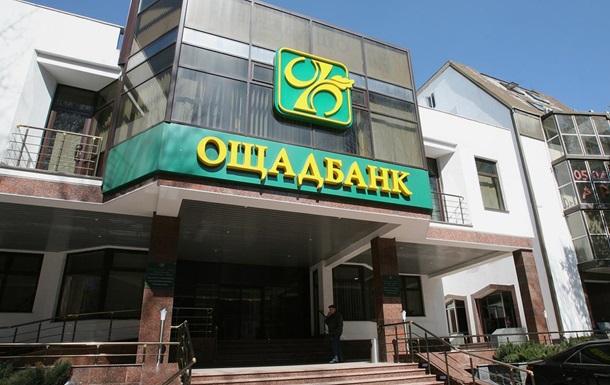 Ощадбанк обжалует решение парижского суда в пользу РФ