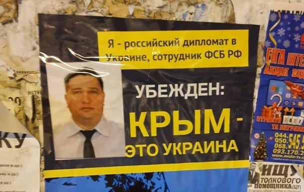 У Лаврова отреагировали на появление в Киеве плакатов с российскими дипломатами