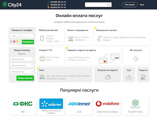 Bank24 - платежный сервис, которому можно довериться