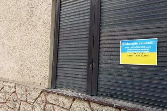 На Закарпатье неизвестные расклеили листовки с угрозами венграм