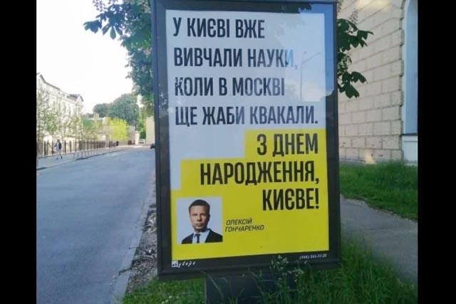 «В Москве еще жабы квакали»: Гончаренко разместил в Киеве забавные билборды