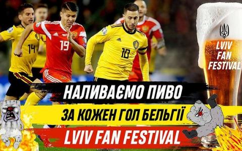 Во Львове нальют по 100 бокалов пива за каждый гол Бельгии в ворота России